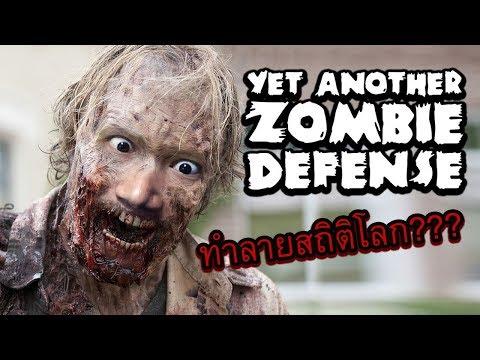 เราจะทำลายสถิติโลก!!! | YET ANOTHER ZOMBIE DEFENSE HD