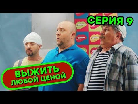 Выжить любой ценой - 9 серия | 🤣 КОМЕДИЯ - Сериал 2019 | ЮМОР ICTV thumbnail