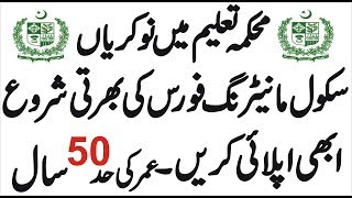 Jobs in education department punjab 2019