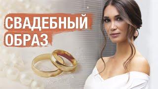 Красивый образ невесты! Макияж на свадьбу + свадебная прическа на длинные волосы