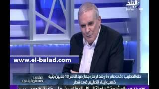 بالفيديو.. الخطيب: مصر كانت تدفع أجور المعلمين لبناء منظومة التعليم في قطر
