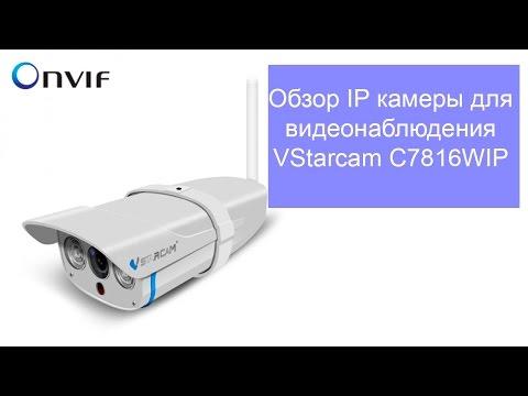 Видеонаблюдение через Интернет. Онлайн видеонаблюдение. IP