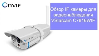 Камера видеонаблюдения VStarcam C7816WIP - полный обзор(Камера видеонаблюдения VStarcam C7816WIP - полный обзор Спасибо компании Vstarcam http://vstarcam.ru/ и Агентству Телекоммуник..., 2015-05-28T20:53:01.000Z)