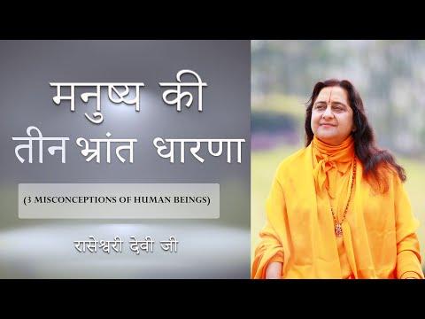 मनुष्य की तीन भ्रांत धारणा II 3 misconceptions of human beings II Raseshwari Devi Ji II BGSM