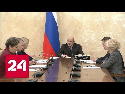 Премьер-министр провел совещание по совершенствованию онкологической помощи - Россия 24