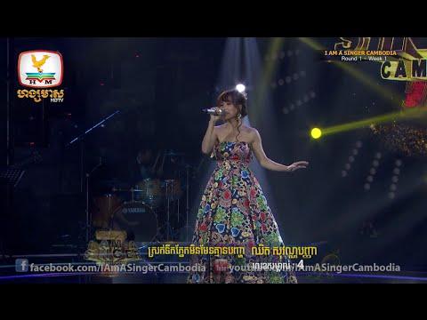 I Am a Singer Cambodia - ឈិត សុវណ្ណបញ្ញា - Round 1 - Week 1