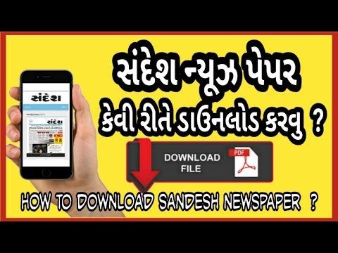 How To Download Sandesh Newspaper  ? સંદેશ ન્યૂઝ પેપર કેવી રીતે ડાઉનલોડ કરવુ?