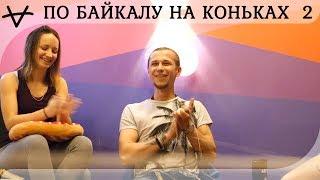 Встреча с Бродягами Дхармы в Иркутске