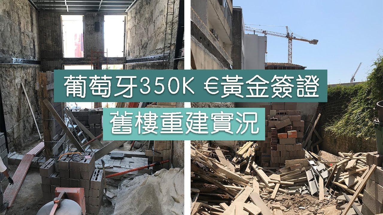 葡萄牙350K歐元黃金簽證舊樓重建系列 - Our 350K GV Renovation Updates EP4