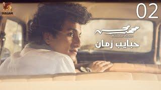 Mohamed Mohsen - Habayeb Zaman (Official Lyrics Video) | محمد محسن - حبايب زمان - كلمات