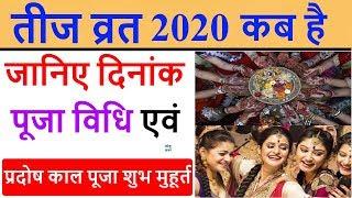 2020 तीज व्रत: हरतालिका तीज पूजा 2020 का शुभ मुहूर्त | Hartalika Teej 2020 Date Time Kab hai India