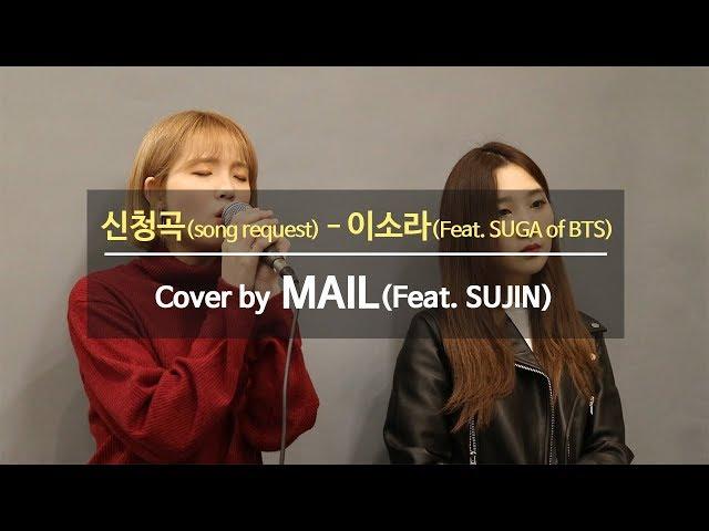 신청곡 (Song Request) - 이소라 (Feat SUGA of BTS) - Cover by MAIL & SUJIN(of PAXCHILD)