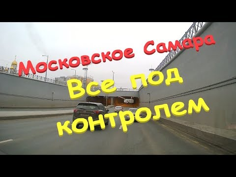 &4 Московское/Самара/Все под контролем