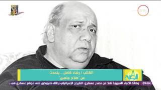 8 الصبح - الكاتب محمد رشاد يتحدث عن الأعمال الفنية لـ