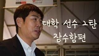 대학 유망주 시리즈 잠수함 투수 편 서성일 박동수 최지…