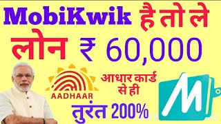 Mobikwik Loan ₹60000 Get Aadhar Card | Aadhar Se Loan Kaise Milega | Personal Loan Only Aadhar Card