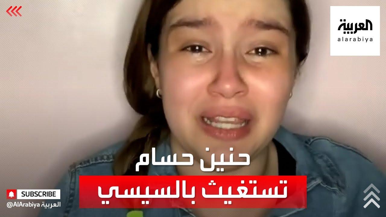 حنين حسام تستغيث بالرئيس والشرطة تلاحقها  - نشر قبل 25 دقيقة