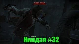 Ниндзя 32. Станция Ревир-Бич Fallout 4