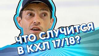 СКА, ЛЕМТЮГОВ - что случится в КХЛ 17/18?