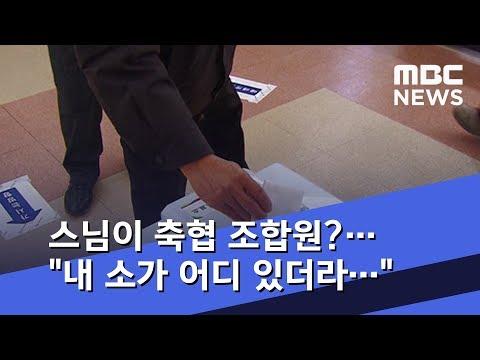 """스님이 축협 조합원?…""""내 소가 어디 있더라…""""  (2019.02.24/뉴스데스크/MBC)"""
