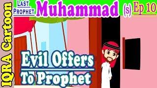 Prophet Muhammad (s) Ep 10   Evil offers to the Prophet