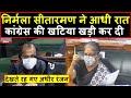 Nirmala Sitharaman ने संसद में दिया धमाकेदार भाषण । Headlines India