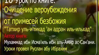 10 Очищение вероубеждения от примесей безбожия.  (Татхир уль-и'тикад 'ан адран иль-ильхад).
