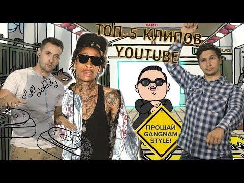 клип к песне gangnam
