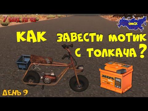 7 Days To Die (14 Alpha) ► Собрать мотоцикл легко, но можно ли ездить без аккумулятора ? :)