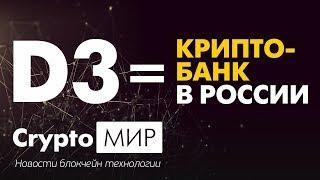 D3, или крипто-банк в России. Intel и Ledger создадут систему безопасного хранения криптовалют