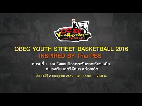 OBEC Youth Street Basketball 2016 Inspired by Thai PBS  สนามที่ 1 : รอบชิงแชมป์ภาคตะวันออกเฉียงเหนือ