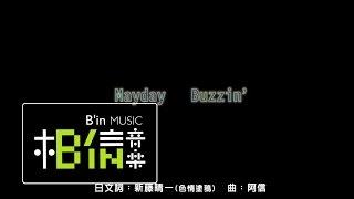Repeat youtube video MAYDAY五月天 [ Buzzin' ] 官方動畫版MV