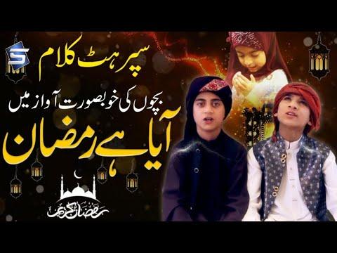 Kids Ramzan Special Kalam | Aya Hai Ramzan | Studio5