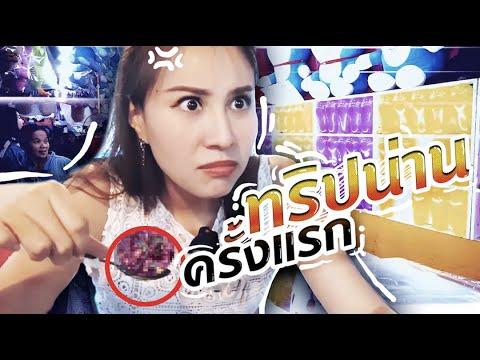 Vlog | ซีสายบุญพาทีมงาน Outing ร่วมทำบุญ ที่โน่น เอ้ย!!! น่านนน - วันที่ 02 Jun 2019