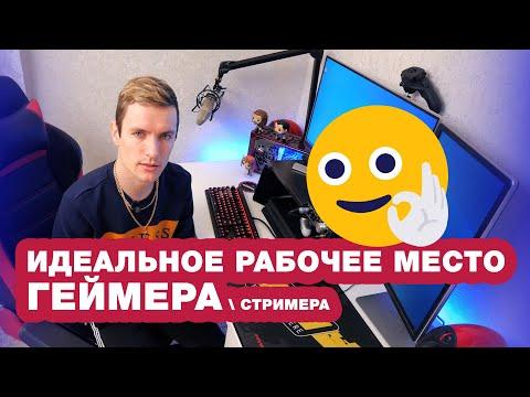 РАБОЧЕЕ МЕСТО МЕЧТЫ - БЕРЛОГА ПАЦАНА Ep4