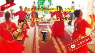 cha3bi lhayha nachat- الشعبي هاك الشوى يالهوى