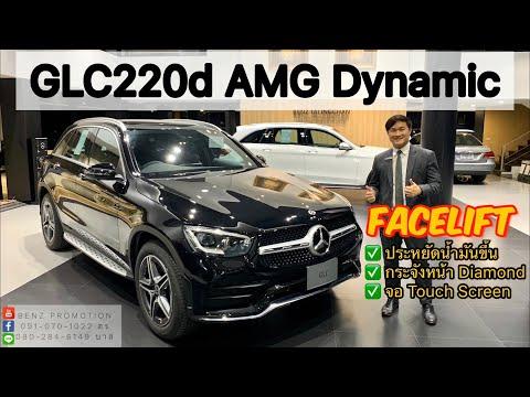Review 23 : รีวิวรถ GLC220d AMG Dynamic (Facelift) / โฉมใหม่ Full options!!