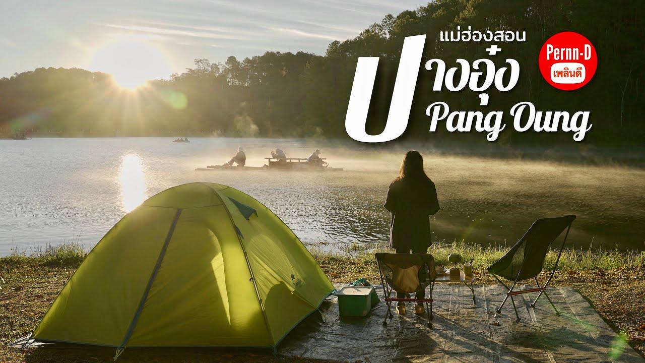 ปางอุ๋ง แม่ฮ่องสอน กางเต็นท์พักโฮมสเตย์ (Pang Oung)