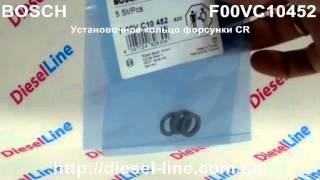 F00VC10452 Установочное кольцо форсунки CR(, 2013-12-20T08:37:38.000Z)