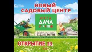 Садовый центр МЕГА Дача в Перми(, 2016-04-13T04:57:41.000Z)