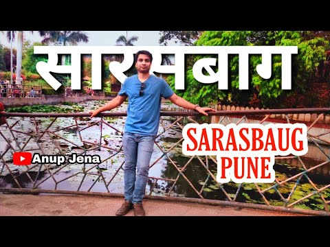 Saras baug Pune | Saras baug | सरस बाग पुणे | Saras Baug Ganpati | Sarasbaug | Pune Maharashtra