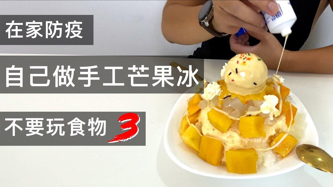 【霸軒】在家自己做芒果冰|防疫日常|日常廢片#21