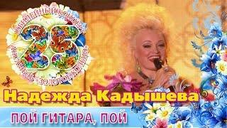 Смотреть клип Надежда Кадышева - Пой Гитара Пой