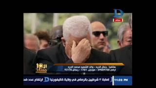 والد محمد الدرة يوجه رسالة للعرب المشاركين في جنازة بيريز .. فيديو