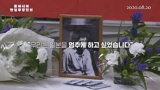 영화 '동아시아반일무장전선' 예고편 / 박홍열 촬영감독