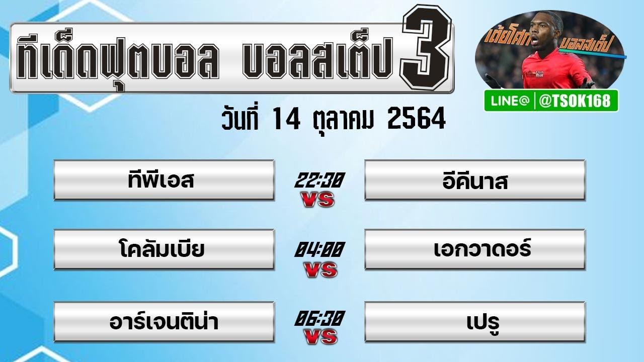 ทีเด็ดฟุตบอล บอลสเต็ป3 ( 14 ตุลาคม 2564 )