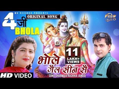4g Bhola   भोले गेल मेरा सीन सै   Sonika Singh   Sonu Sharma   Ruchika Jangid   Kawad Dj Song 2018