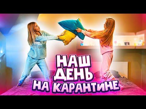 МОЙ ДЕНЬ НА КАРАНТИНЕ // ДОМА ВМЕСТЕ
