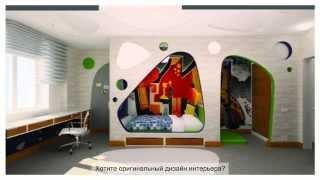 Хотите оригинальный ДИЗАЙН ДЕТСКОЙ комнаты?(Оригинальный ДИЗАЙН ДЕТСКОЙ комнаты в SPACES BUREAU! Обращайтесь!site: http://www.spacesbureau.com/ skype:drawart1 email: 2design@inbox.ru ..., 2014-07-15T16:19:00.000Z)