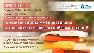 Секция русского языка/литературы. Коммуникативная и лингвокультуроведческая компетенции